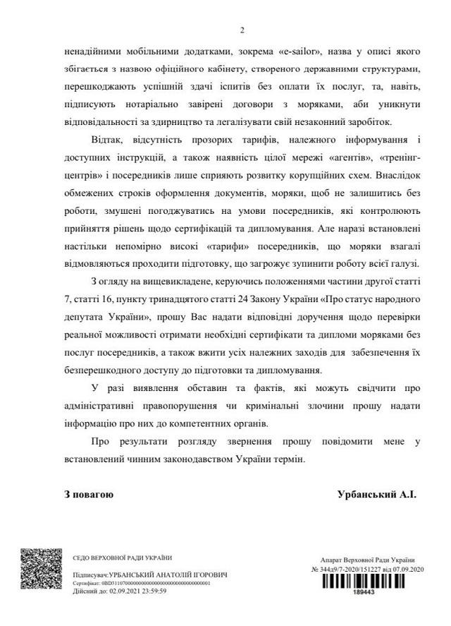 Анатолій Урбанський, депутатське звернення